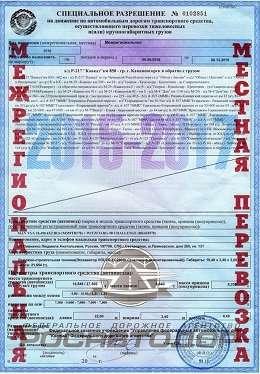 negabarit russia big e1491953259977 711x1024 - Транспортировка негабаритных грузов