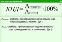 formula raboti 218x150 -
