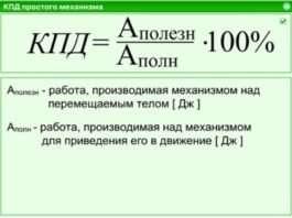 formula raboti 265x198 -