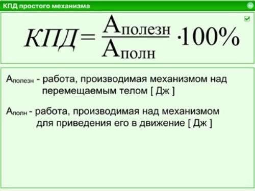 formula raboti - Как рассчитывается тепловой баланс ДВС