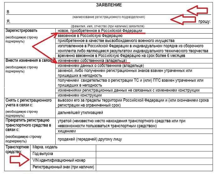 obrazets zapolneniya zayavlenie v gibdd opt - Список документов для регистрации автомобиля в ГИБДД