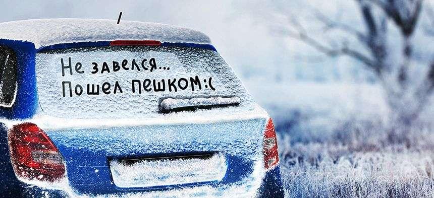 Podgotovka mashiny k holodam 3 - Как подготовить автомобиль к холодам?