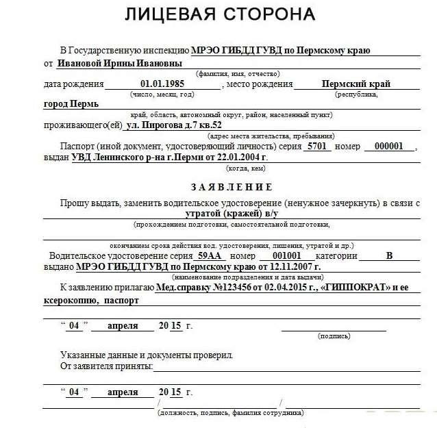obrazec zapolneniya zayavleniya na zamenu vu utrata1 - Что делать, если потерял права?