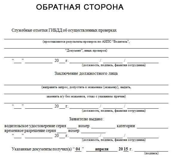 obrazec zapolneniya zayavleniya vu obratnay storona - Что делать, если потерял права?
