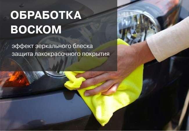 воском - Как обработать автомобиль воском?