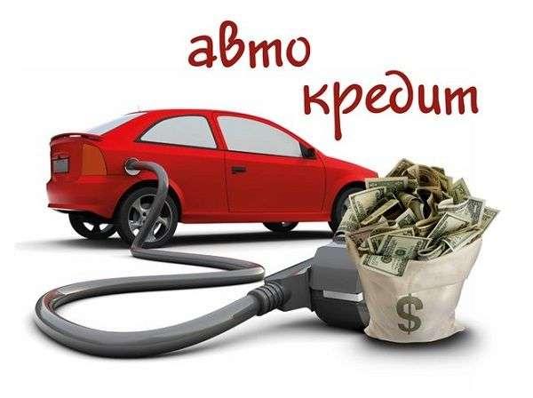 Плюсы и минусы потребительского кредита и автокредита!
