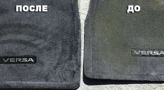Очистка автомобильных ковриков своими руками