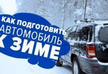 kak podgotovit avto k zime 218x150 -