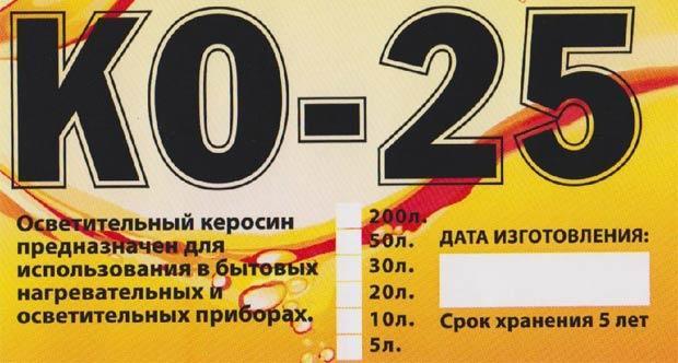 Характеристики осветительного керосина КО-25