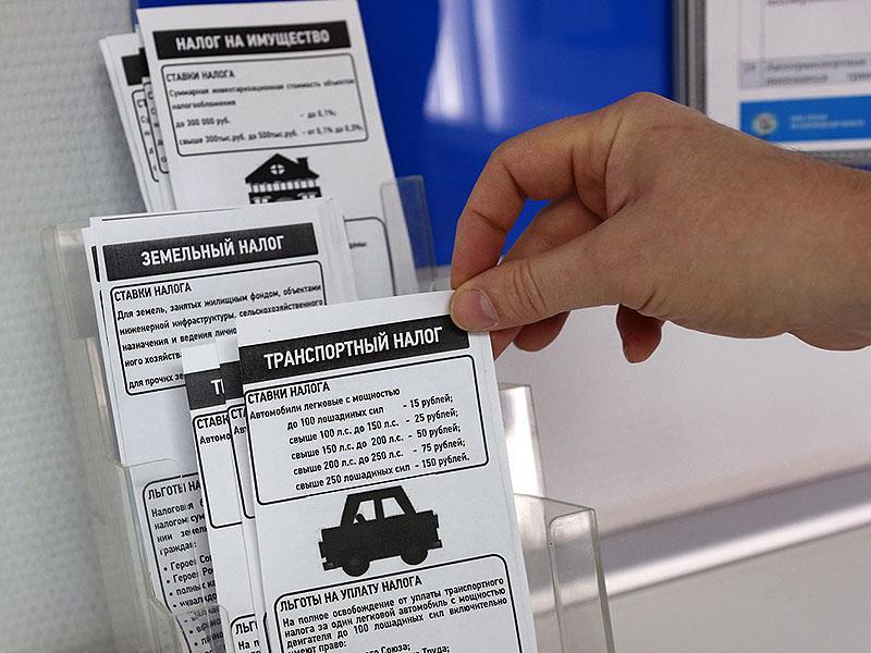 Не пришел транспортный налог: можно ли его не платить и что делать
