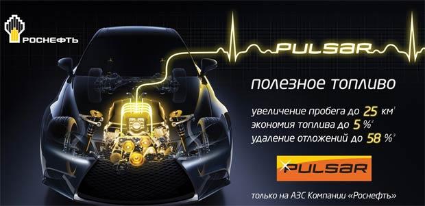 Бензин Pulsar. Не отставая от конкурентов!