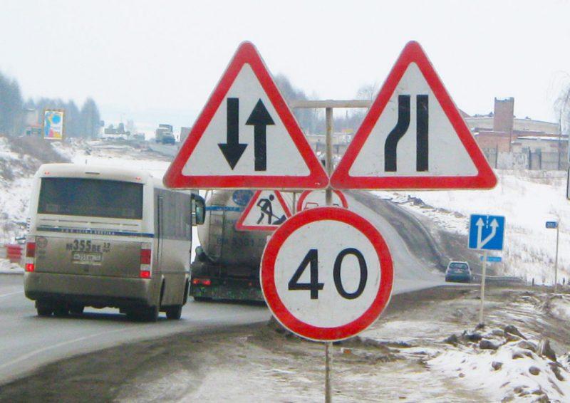 Сужение дороги: кто должен уступить