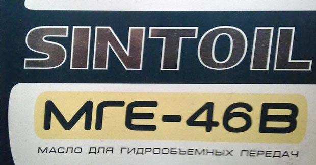 Масло МГЕ-46В. Нормы и характеристики