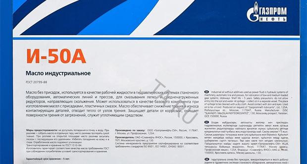 Индустриальные масла И-50А