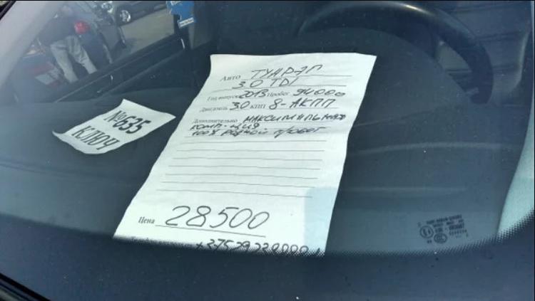 За сколько можно купить у банка автомобиль, который забрали у должника?