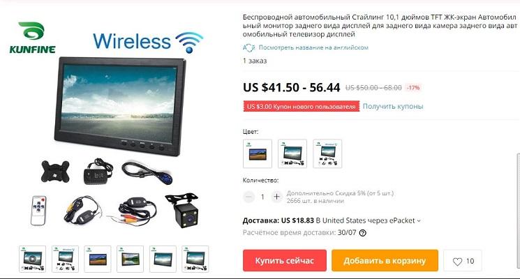 Подголовник-телевизор с Алиэкспресс — стоит ли покупать