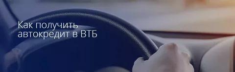 Порядок оформления автокредита в банке ВТБ