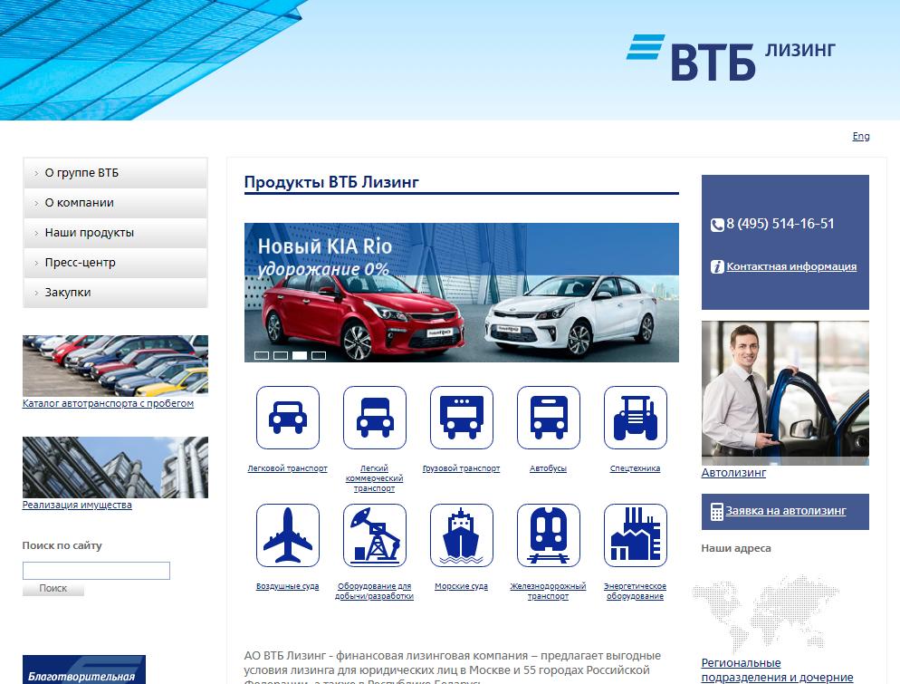 Плюсы и минусы покупки арестованного авто в ВТБ 24 Лизинг