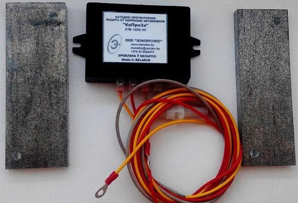 Электрохимическая защита машины: что это и для чего применяется