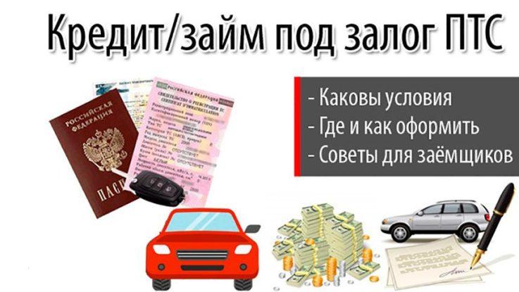 Кредит на машину под залог птс автосалон в москве официальный дилер шевроле нива в