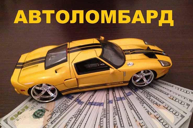 Как получить кредит под залог авто в банке