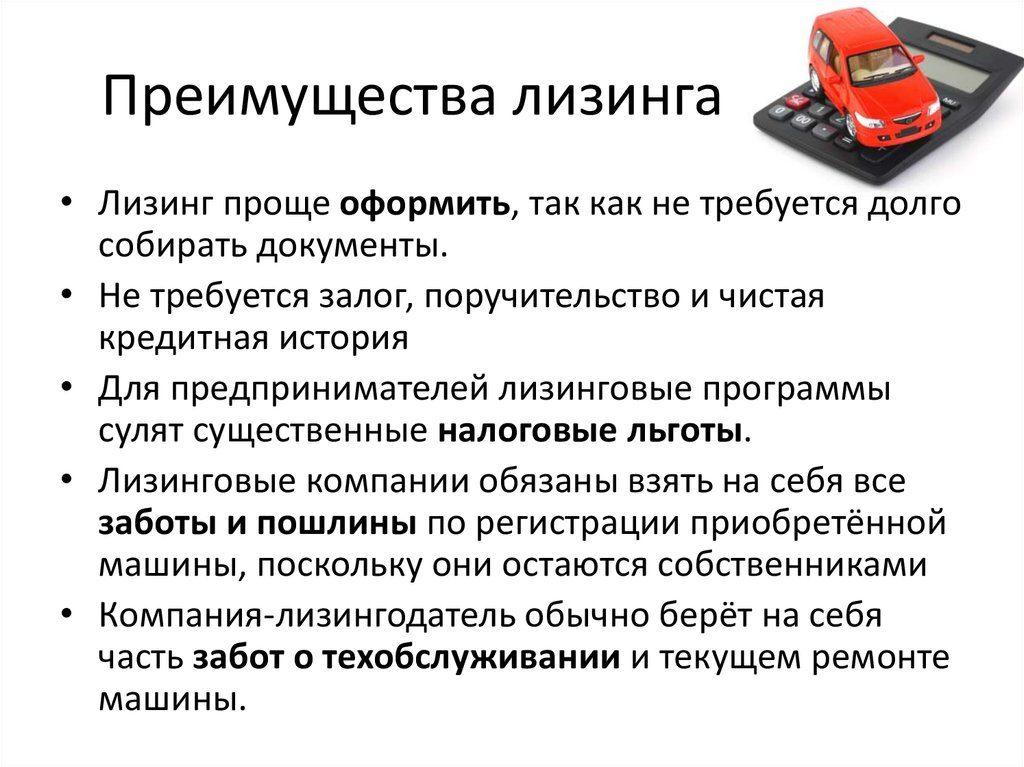 Лизинг автотранспорта для юридических лиц